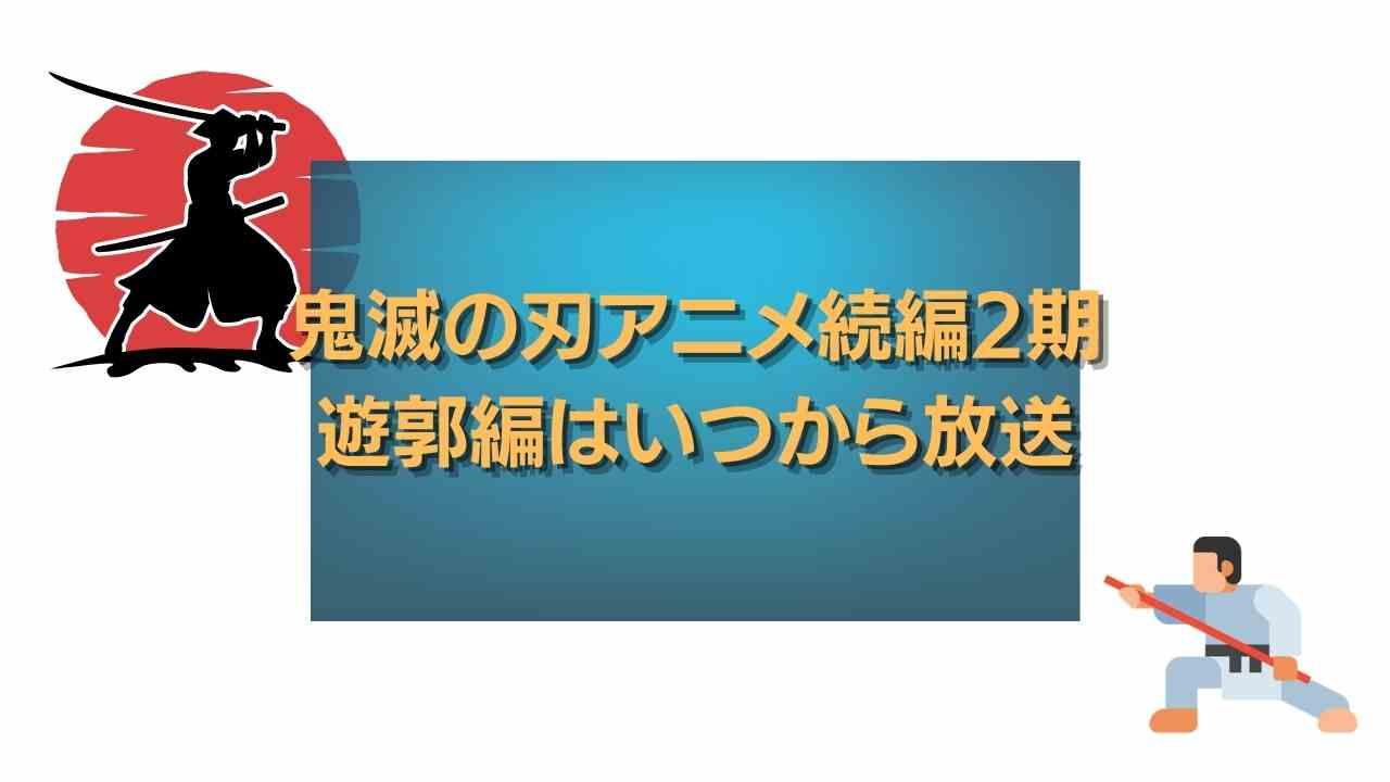 鬼滅の刃アニメ続編2期の遊郭編はいつから放送!?中止や延期はある?